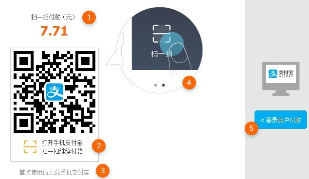 How to buy a server using Alipay